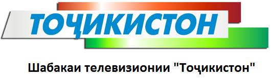 Шабакаи телевизионии «Тоҷикистон»