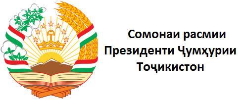 Сомонаи расмии Президенти ЧТ