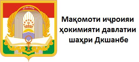 шаҳри Душанбе